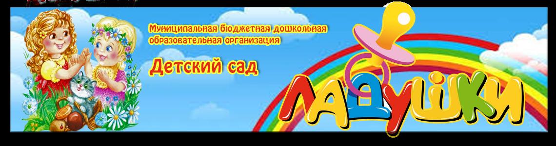 Муниципальная бюджетная дошкольная образовательная организация Детский сад Ладушки